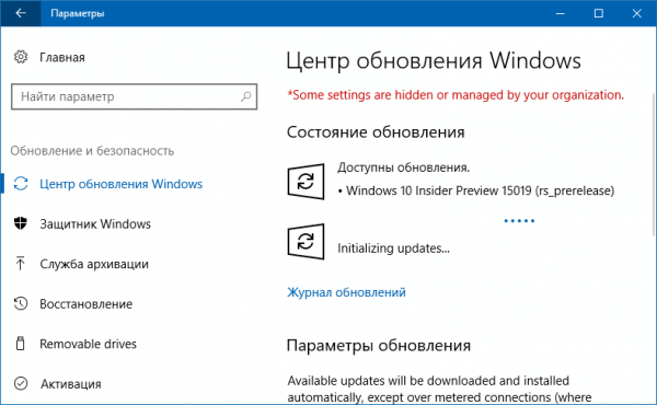 Технологии: Windows 10 Creators Update под номером 15019