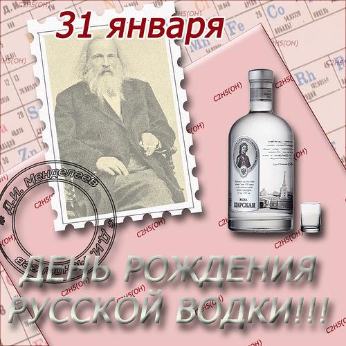 Даты: День рождения водки