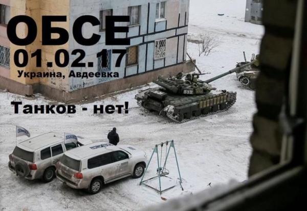 Война: ОБСЕ: танков нет