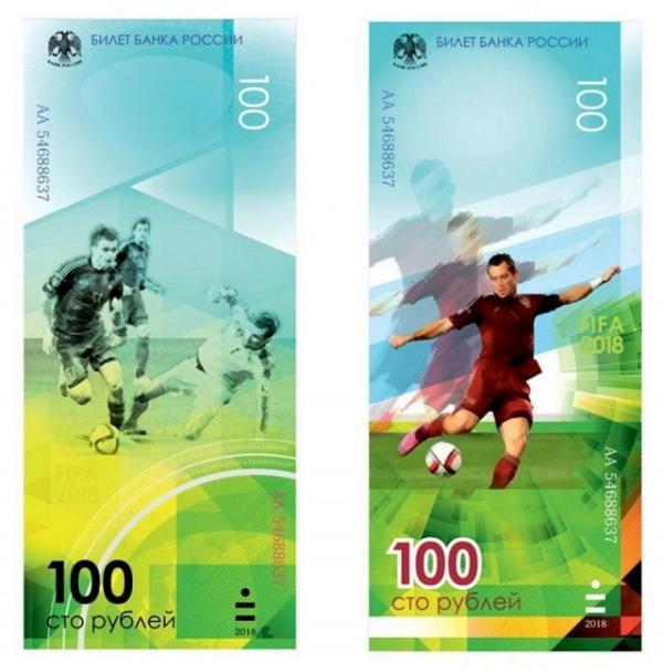 Спорт: Банкноты к ЧМ по футболу 2018
