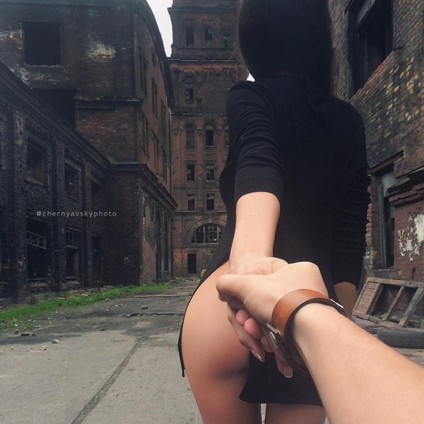 +18: Иди за мной