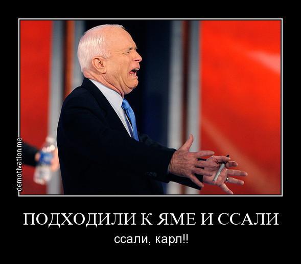 Блог djamix: Маккейн заявил, что РФ развернула ракеты с ядерными боеголовками
