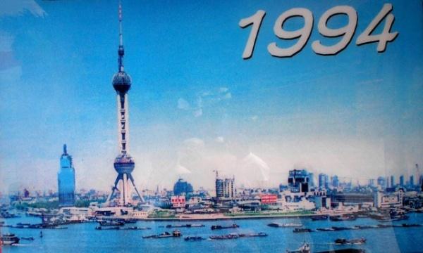 История: 1994-ый год