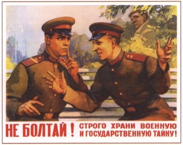 Право и закон: Экзотические статьи УК СССР