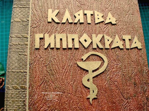 Интересное: Клятва Гиппократа