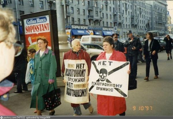 Интересное: Москва, 90-е