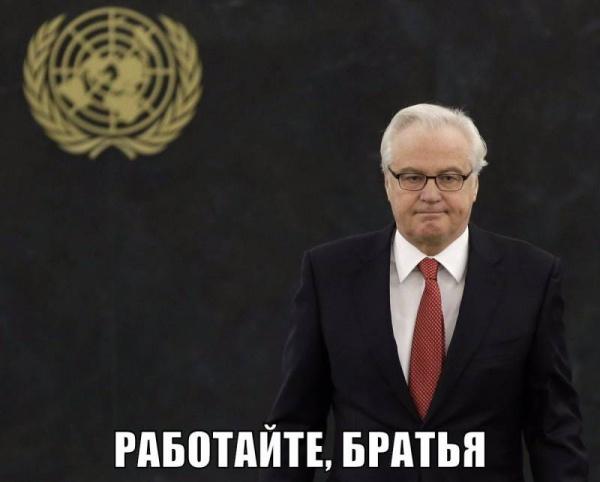 Личность: Скончался постпред России при ООН Виталий Чуркин
