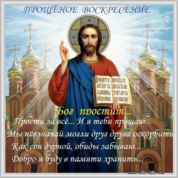Даты: Прощенное Воскресенье