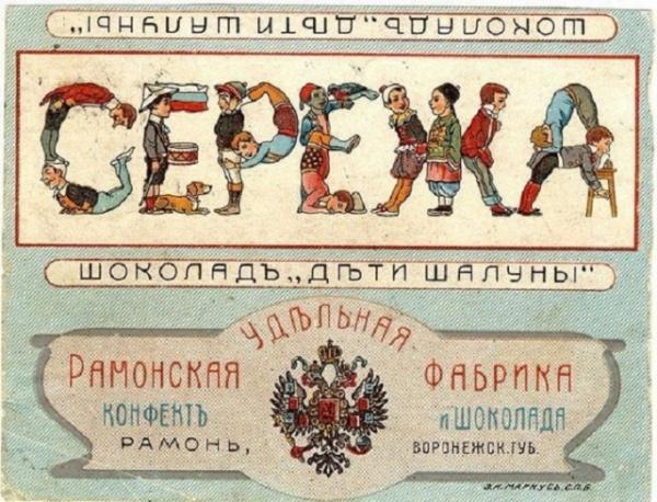 Интересное: История конфет