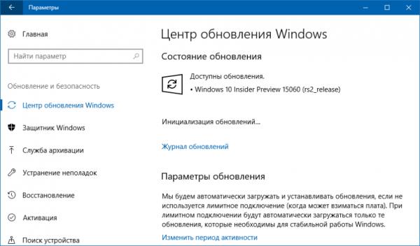 Технологии: Для Windows Insider выпущена сборка Windows 10 Creators Update 15060 для ПК