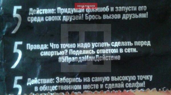 Криминал: В России в продаже появились жвачки от *групп смерти*