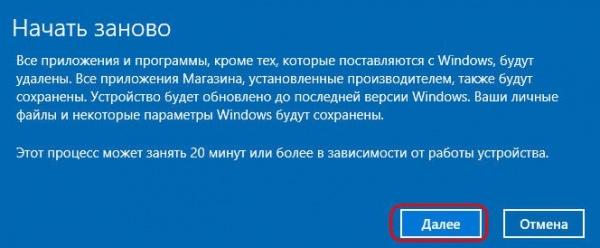Технологии: Начать заново - как быстро переустановить Windows 10