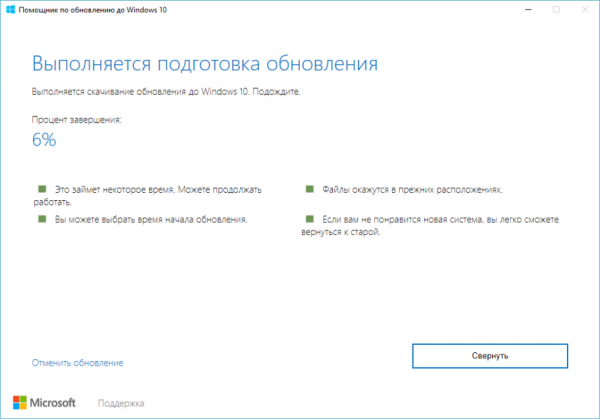 Технологии: Установочные образы сборки Windows 10 Creators Update  15063
