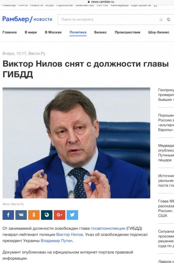 Интересное: Рамблер назвал Путина президентом Украины