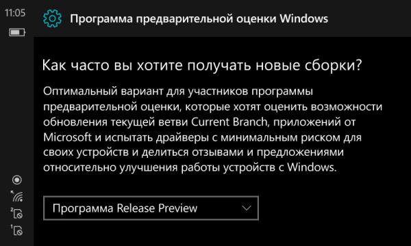Технологии: Как получать накопительные обновления для Windows 10 Mobile 15063 на неподдерживаемых моделях