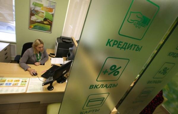 Финансы: Сбербанк с 1 мая снижает ставки по всей линейке потребкредитов