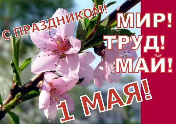 Даты: С праздником Весны и Труда!