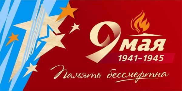 Даты: С Днем Великой Победы!