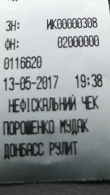 Украина: *Порошенко м*дак. Донбасс рулит* - такие чеки выдают в одном из украинских магазинов:-)