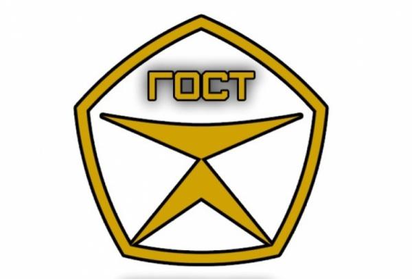 Экономика: В России запустили проверку товаров по ГОСТам