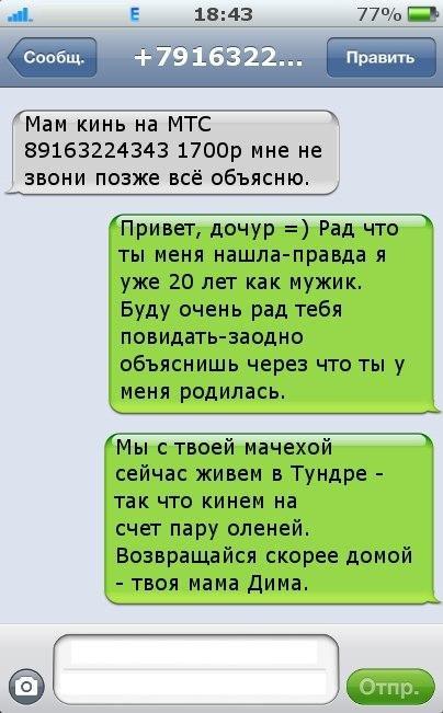 Юмор: СМСки