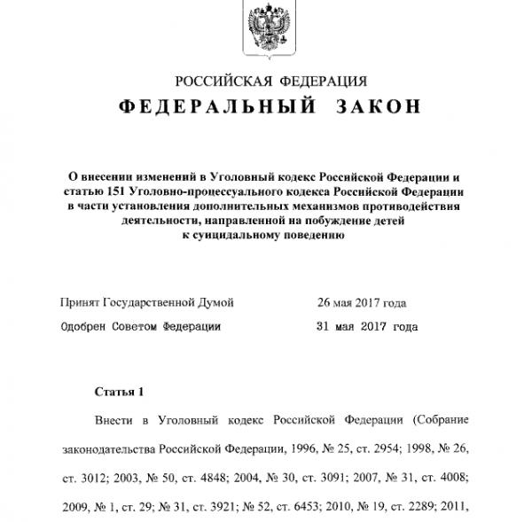 Право и закон: Путин подписал закон об уголовном наказании за склонение детей к суициду