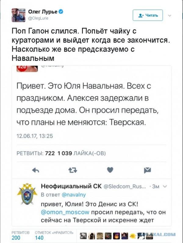 Интересное: Приняли провокатора Навального при выходе из дома:-)