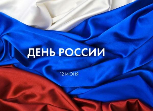 Даты: С Днем России!