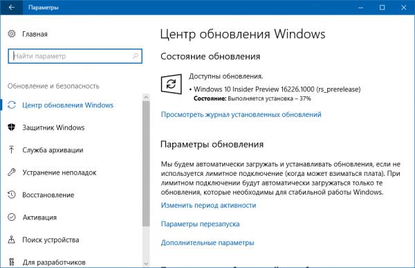 Технологии: В быстром цикле Windows Insider выпущена сборка Windows 10 Fall Creators Update под номером 16226