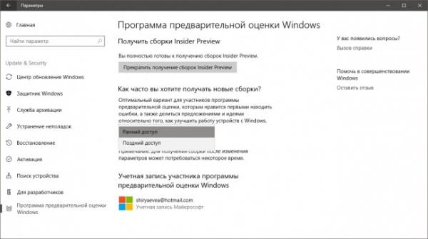 Технологии: Инсайдерам Windows 10 отправлено служебное обновление