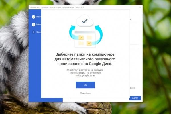 """Технологии: Google выпустила приложение """"Автозагрузка и синхронизация"""" для пользователей Windows"""