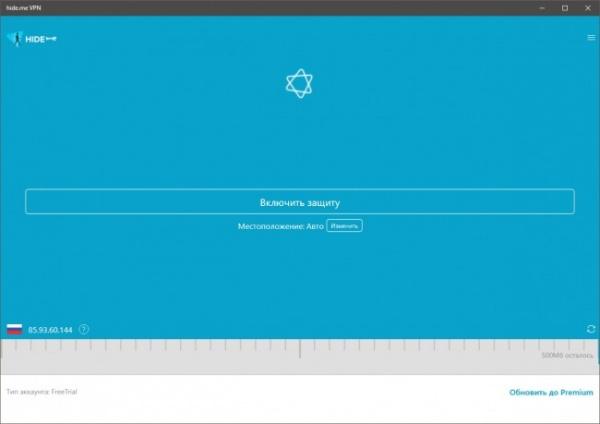 Технологии: Для Windows 10 выпущено приложение hide.me VPN