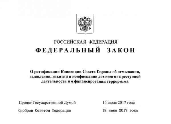 Новости: Путин подписал федеральный закон о ратификации конвенции Совета Европы об отмывании, выявлении, изъятии и конфискации доходов от преступной деятельности и о финансировании терроризма