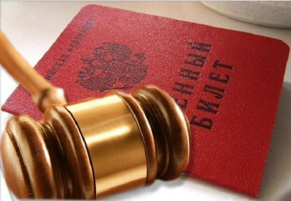 Право и закон: Уклонисты не смогут работать на госслужбе в течение десяти лет