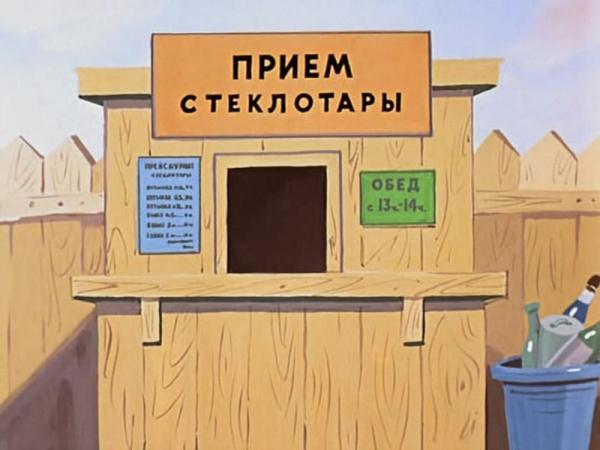 Новости: В России предлагают возродить пункты приема стеклотары