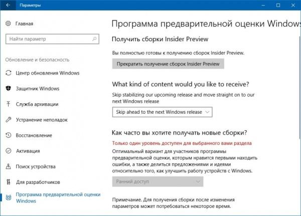Технологии: Функция быстрого перехода к тестированию следующего большого релиза Windows 10 для инсайдеров закрыта