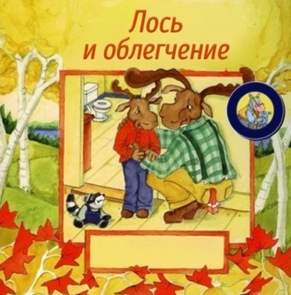 Безумный мир: Детские книги или маразм авторов