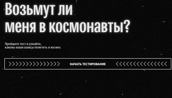Интересное: Тест: возьмут ли меня в космонавты?