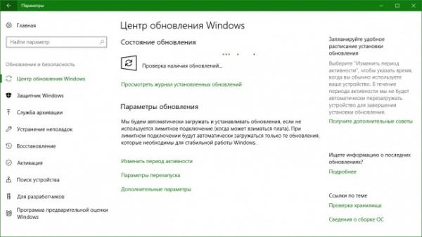Технологии: Для Windows 10 1607 выпущено накопительное обновление