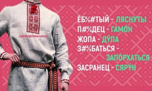 Картинки: Материмся на белорусском