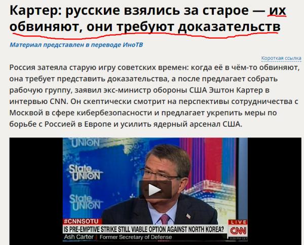 Политика: Русские совсем обнаглели: их обвиняют, а они требуют доказательств ©