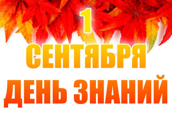 Даты: С Первым сентября!