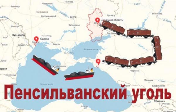 Украина: Российско-американско-украинский уголь