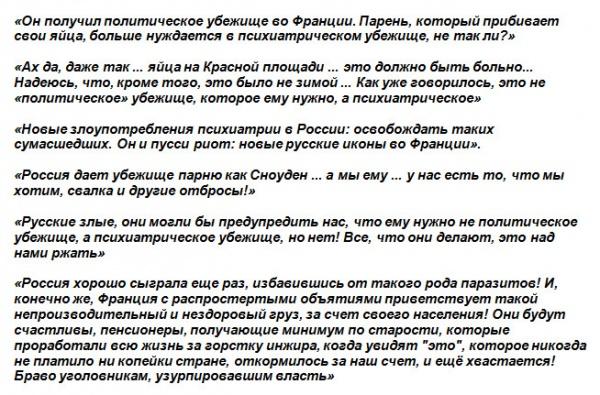 Безумный мир: «Заберите вашего дурака обратно» — французы оценили художника Павленского