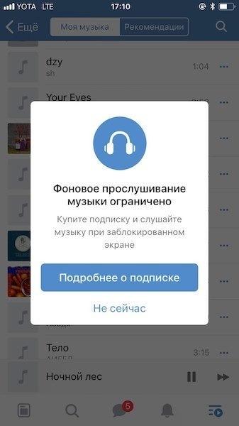 Музыка: Вконтакте сделал прослушивание музыки платным