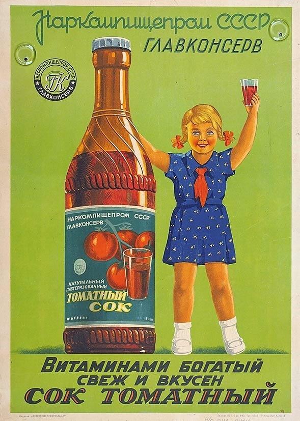 Интересное: Тот самый сок