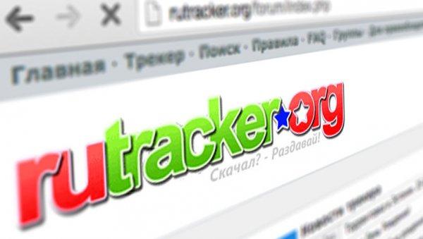 Право и закон: Rutracker удалят из поисковых систем