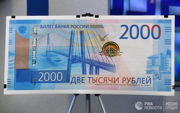 Финансы: С сегодняшнего дня поступили в обращение банкноты номиналом 200 и 2000 рублей