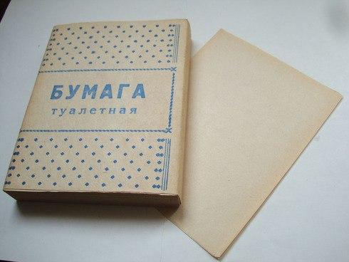 Интересное: Туалетная бумага в СССР