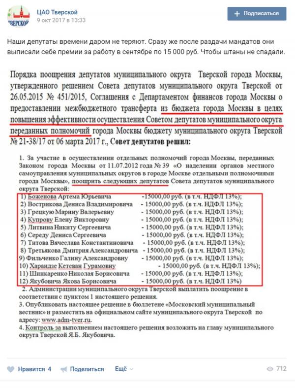 Коррупция: Рукопожатные оппозиционеры сразу выписали себе премии после первого заседания